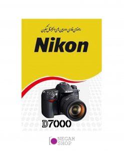 راهنمای دوربین nikon D7000