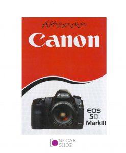 راهنمای فارسی canon 5D mark III