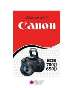 راهنمای فارسی canon 650D 700D