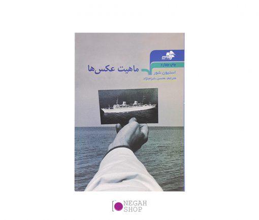 کتاب ماهیت عکس ها