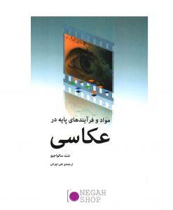 کتاب مواد و فرایند های پایه