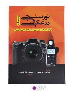 کتاب-نورسنجی-در-عکاسی-برایان-پترسون