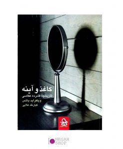 کتاب کاغذ آینه