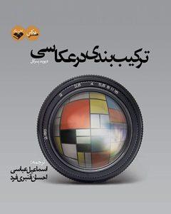 کتاب و مجلات عکاسی