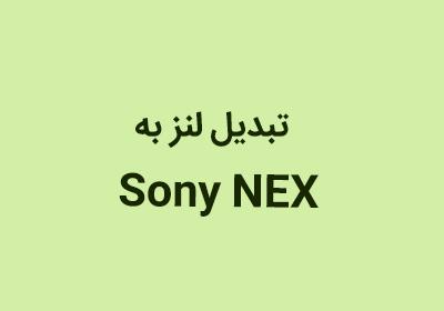 تبدیل لنز به دوربین های سونی نکس SONY NEX