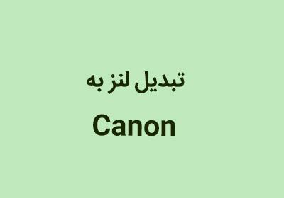تبدیل لنز به دوربین های کانن Canon