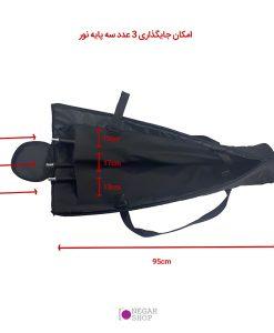 کیف حمل سه پایه درجه 1