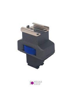 تبدیل کفشک دوربین های سونی کد 2