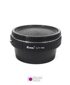 تبدیل لنزهای یاشیکا کنتاکس(YC) به دوربین های نیکون با عدسی برند کرنل Kernel