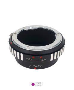 تبدیل لنز های نیکون (AI (G به دوربین های فوجی با مانت FX