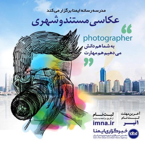 دوره تابستانه عکاسی مستند و شهری