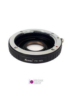 تبدیل لنزهای پنتاکس PK به دوربین های نیکون AI عدسی دار برند Kernel