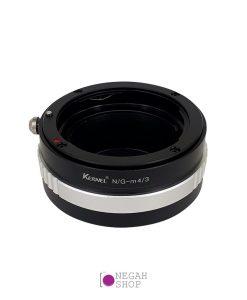 تبدیل لنزهای نیکون (AI (G به دوربین با مانت M43 MFT برند Kernel