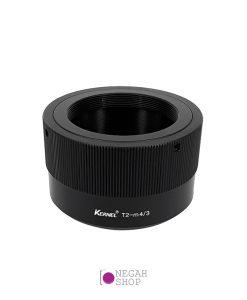 تبدیل لنزهای تلسکوپی T2 به دوربین های با مانت M43 MFT برند Kernel