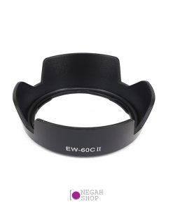 هود لنز کانن Canon EW-60C II