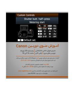 کارگاه آموزشی منوی دوربین Canon