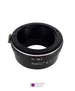تبدیل لنزهای نیکون AI به دوربین های سونی E مانت برند Fusnid